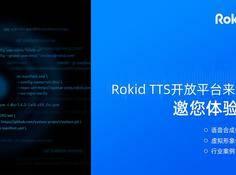 Rokid上线TTS语音开放平台 用户可在线体验多款角色语音合成效果
