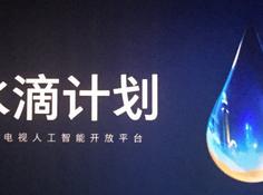 小米电视4正式发布,推出人工智能开放平台