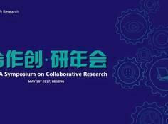 走近最前沿的AI科研项目——北京篇