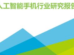 中国AI手机风向标:国产品牌成首选,五大AI功能最常用 | 附报告下载
