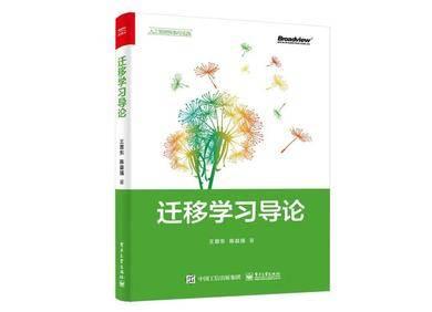 入门迁移学习,跟着知乎大V王晋东的这个火热开源项目来学习(赠书)