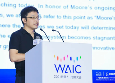 WAIC 2021   RIOS实验室执行主任谭章熹:RISC-V——从开源芯片制造、EDA到处理器