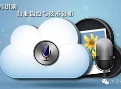 国内外语音识别行业最全盘点及技术分析和预测
