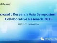 那些年,微软亚洲研究院和亚太地区高校的创新科研合作