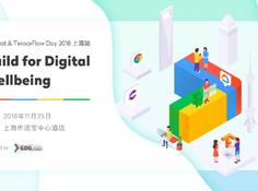 谷歌开发者节DevFest&TensorFlow Day,约~