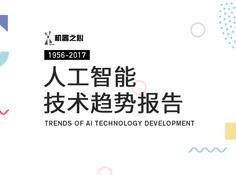 除了深度学习,你需要知道AI技术的23个方向 | 机器之心首份技术报告