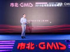 市北GMIS | 微众银行首席人工智能官杨强:联邦学习的最新发展及应用