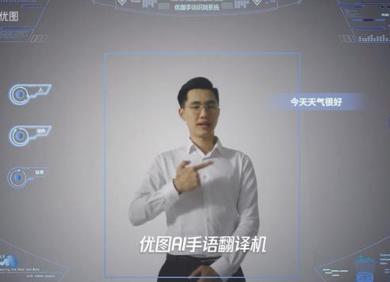 腾讯优图实验室AI手语识别研究白皮书