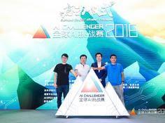 300多万奖金,AI Challenger 2018全球AI挑战赛今日开赛
