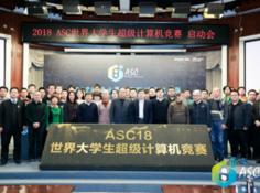 ASC18世界超算大赛5月决战南昌,AI和诺贝尔奖应用备受关注
