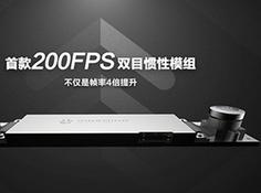 200帧高速采集,INDEMIND双目视觉惯性模组助力立体视觉应用升级