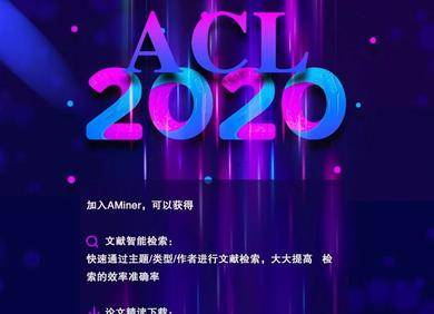 ACL2020开幕在即!这些是你需要提前知道的数据