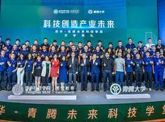 清华-青腾未来科技学堂54位学员名单公布,实体产业占比51%