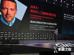 GMIS 2017 Jean-Sebastien Cournoyer 演讲:加拿大,领先的人工智能枢纽的兴起