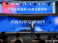 科大讯飞AI学习机新品重磅发布,开启AI学习新时代