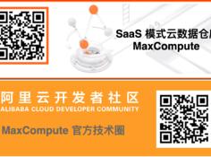 MaxCompute执行引擎核心技术DAG揭秘
