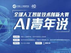 解密「天池」:这个平台,如何撑起一场上万人的AI竞赛?