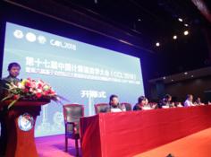 清华大学、北京语言大学获得 CCL 2018 最佳论文奖