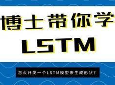 怎么开发一个LSTM模型来生成形状?(附代码)