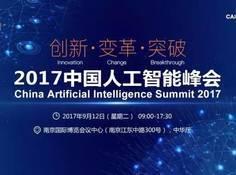 创新•变革•突破——2017中国人工智能峰会(CAIS 2017)
