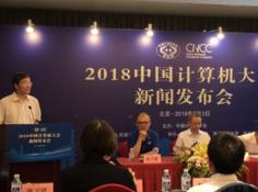 大数据推动数字经济:2018中国计算机大会将于杭州萧山举行