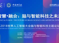 """""""聚焦脑科学,引领新智能"""" —2018世界人工智能大会脑与智能科技主题论坛即将隆重开幕"""