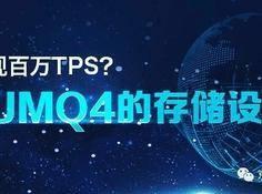 如何实现百万TPS?详解JMQ4的存储设计