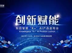知因智慧发布战略级产品,立足于AI赋能金融产品化落地