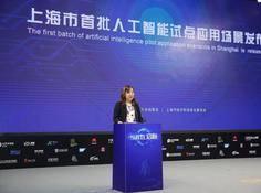 全国首批人工智能试点应用场景今在沪揭榜