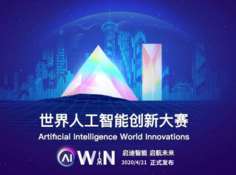 2020世界人工智能创新大赛携头部企业场景正式启动