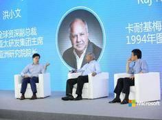 DAY2微软主题论坛完整回顾!