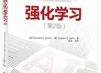 Sutton老爷子经典之作,《深化进修》中文第2版