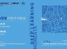 INTERFACE空降上海, Momenta解读主动驾驶技能与挑衅