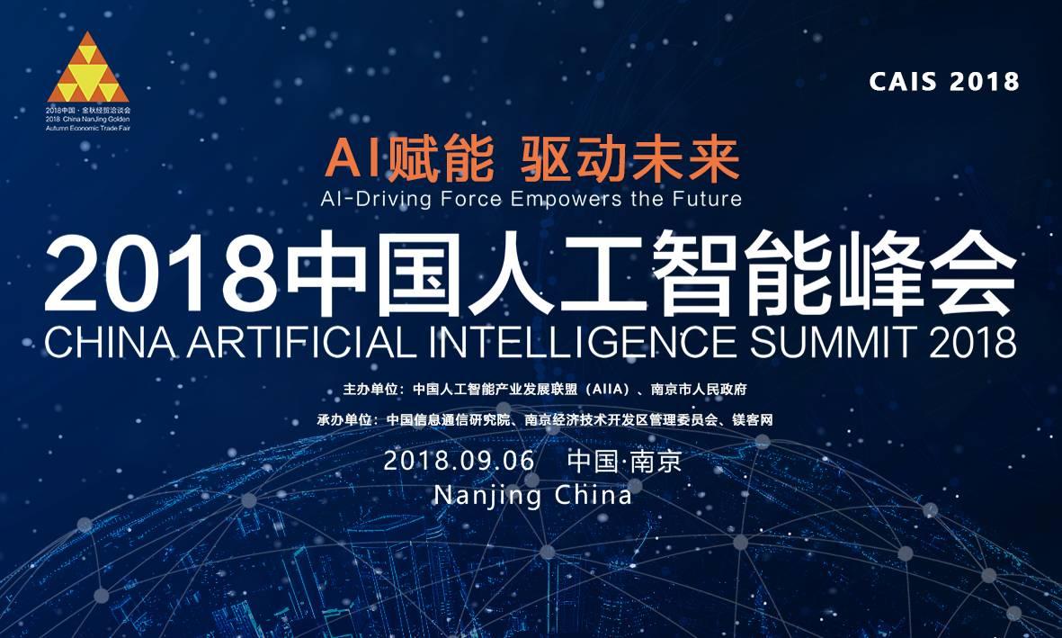 「2018 中国人工智能峰会」9 月 6 日将在南京召开