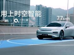 小鹏汽车牵手千寻位置:P7拥有时空智能,定位精度可达厘米级