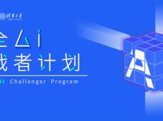安全AI挑战者计划,邀你共同成长为DL时代的「模型黑客」