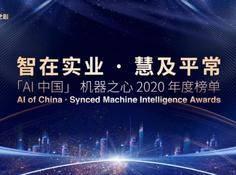 智在实业,慧及平常——「AI中国」机器之心2020年度榜单启动申报