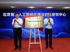 《人工智能北京共识》正式发布  北京智源人工智能研究院人工智能伦理与安全研究中心在京揭牌