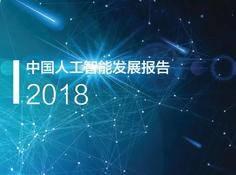 清华发布《中国AI发展报告2018》:中科院系统AI论文产出全球第一