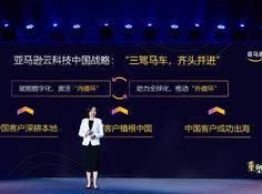亚马逊云科技发布2021中国战略,两大区域全面扩容