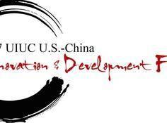 只为最优秀的你-UIUC创新发展论坛强势来袭