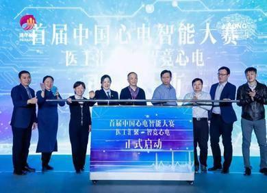 医工汇聚 智竞心电 首届中国心电智能大赛开启招募