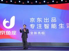 京东推出京鱼座独立品牌,展开AIoT生态布局