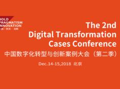 中国数字化转型与创新案例大会(第二季)即将在北京开启