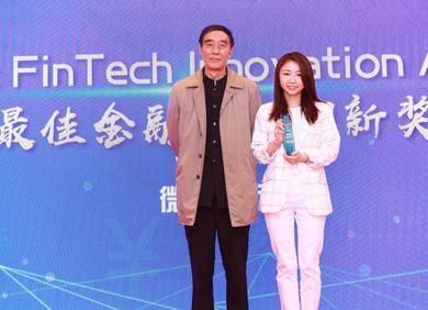 """微众银行智能资管科技平台获2020亚太数字银行创新峰会""""最佳金融科技创新奖"""""""