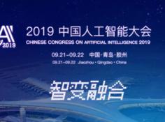 一带一路上的智慧图景,CCAI 2019与青岛的金秋之约