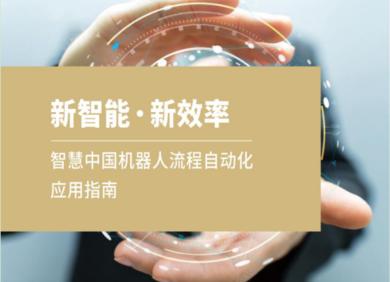 来也科技发布国内首份RPA运用指南,供应企业数字化转型办理方案