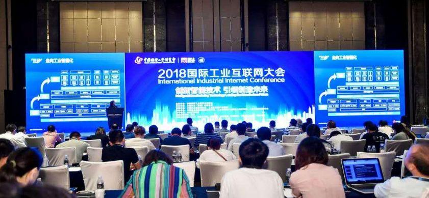 2018国际工业互联网大会在沪举行,推动智能技术应用发展