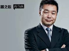 AI Talk | 思必驰首席科学家俞凯:深度绑定底层研究和产业问题