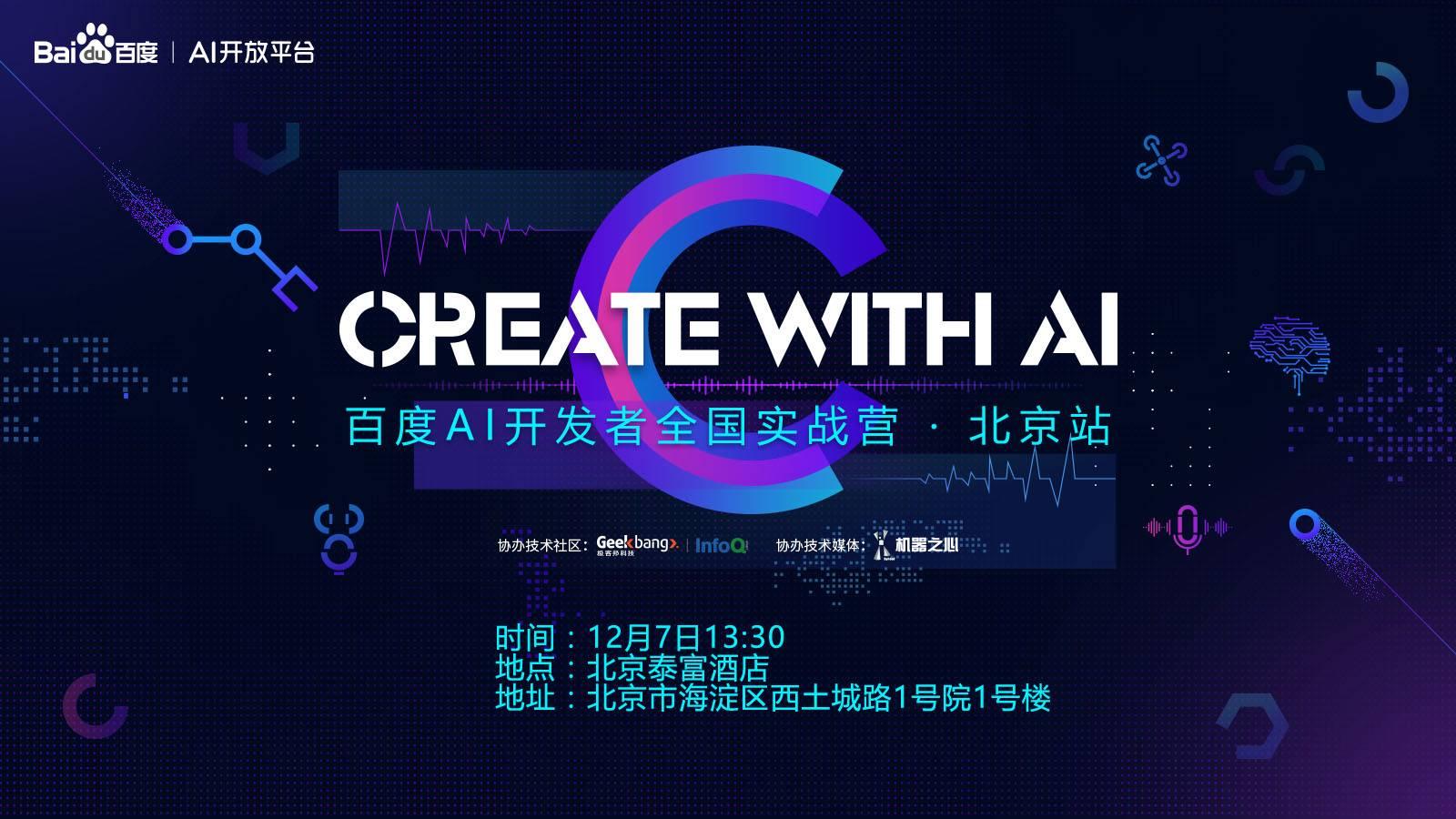 百度AI开发者实战营本周四在京收官,AI加速器首期学员将在现场入营